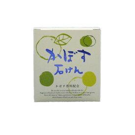 かぼす石けん 85g【RCP】