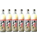酒蔵のあまざけ 900ml【1ケース6本入り】【ノンアルコール】【甘酒】【送料無料】【RCP】