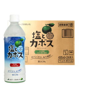 塩とカボス 1ケース【495ml×24本】つぶらなカボス(かぼす) ユズ(ゆず)のジェイエイフーズの商品