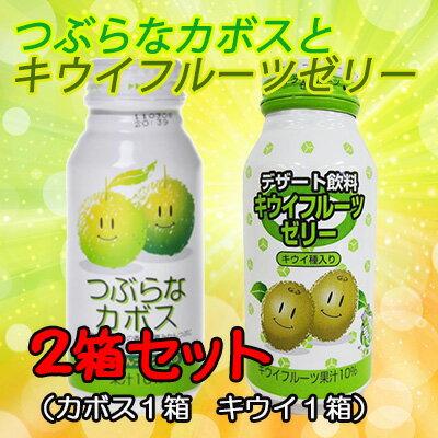つぶらなカボスとキウイフルーツゼリーの2箱セット【JAフーズ】【送料無料】