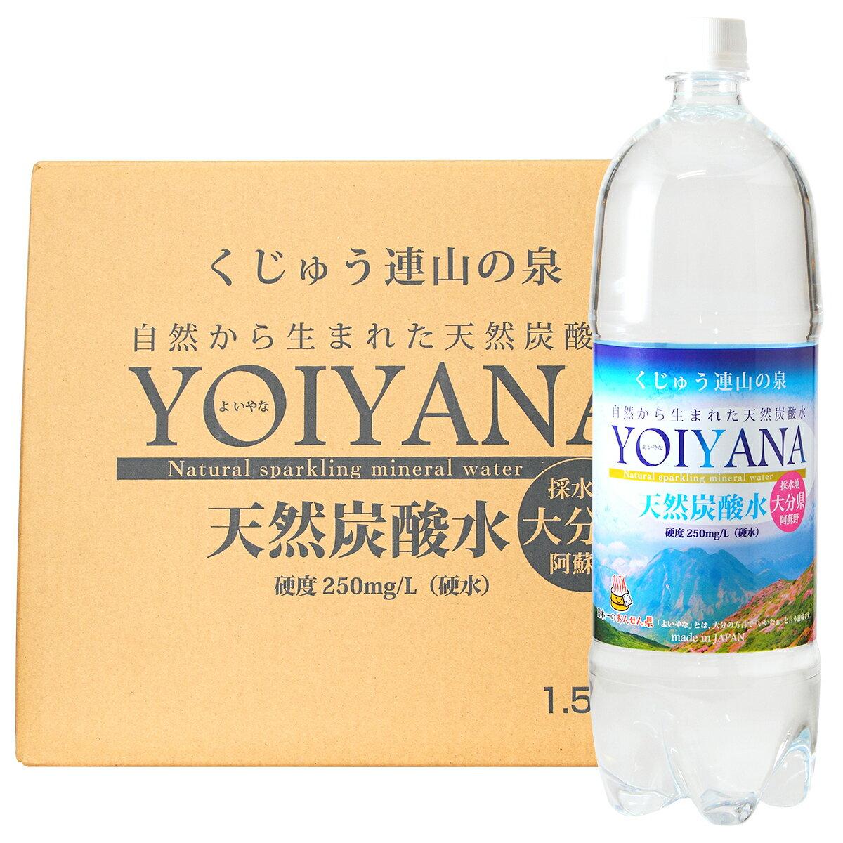 天然炭酸水 よいやな 1.5L PET 1ケース【12本入り】【送料無料】YOIYANA
