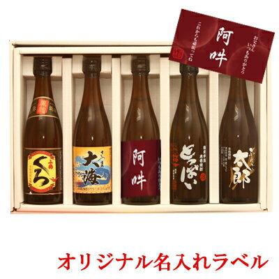 【オリジナル名入れラベル】焼酎の宴 (芋麦)100ml5本セット【RCP】