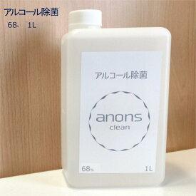 【数量限定】アルコール除菌 anons 1L【転売目的でのご購入はご遠慮ください】