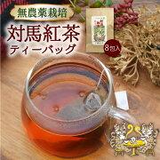 【送料無料】対馬紅茶ティーバッグ2.5g×8包(単品)ティーバッグ無農薬お取り寄せ国産紅茶和紅茶メール便猫