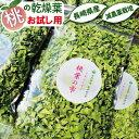 【送料無料】 国産 100% 桃の葉 乾燥葉 50g 【貴重なエコファーマー認定農家から直送】 長崎県産 かんそう もものは …