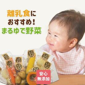 【送料無料】まるゆで野菜 【 6種セット 】じゃがいも・大根・人参・玉葱・かぼちゃ・スイートコーン(季節によって:さつまいも)保存料・添加物不使用