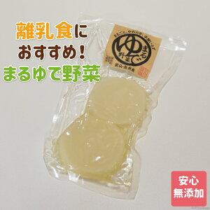 まるゆで野菜 【 大根 】単品保存料・添加物不使用