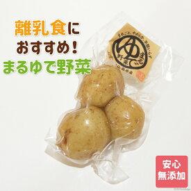 まるゆで野菜 【 じゃがいも 】単品保存料・添加物不使用