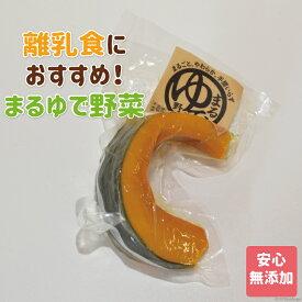 まるゆで野菜 【 かぼちゃ 】単品保存料・添加物不使用
