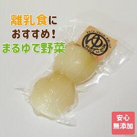 まるゆで野菜 【 玉葱 】単品保存料・添加物不使用