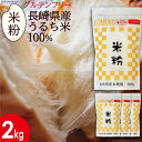 【送料無料】 長崎県 米粉 2kg 500g×4 長崎県産うるち米100% グルテンフリー 料理用 パン用 菓子用 製菓用 米の粉 お…