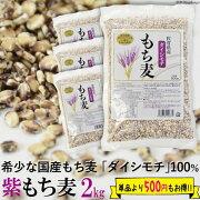 【送料無料】紫もち麦2kg500g×4国産ダイシモチ食物繊維ポリフェノールβ-グルカン自然食品押し麦大麦押し麦