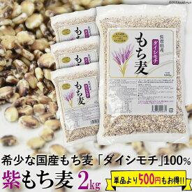 【送料無料】 紫もち麦 2kg 500g×4 国産 もち麦 ダイシモチ 食物繊維 ポリフェノール β-グルカン 自然食品 押し麦 大麦 押し麦