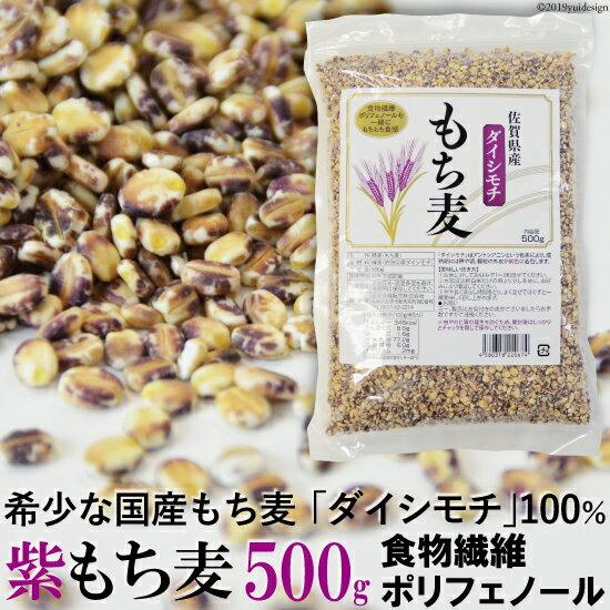 【送料無料】 紫もち麦 500g 佐賀県産 ダイシモチ使用 食物繊維 ポリフェノールも一緒に もちもち食感 自然食品【国産】