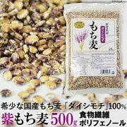 【送料無料】紫もち麦500g佐賀県産ダイシモチ使用食物繊維ポリフェノールβ-グルカンもちもち食感自然食品大麦押し麦国産