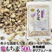 【送料無料】紫もち麦500g国産ダイシモチ使用食物繊維ポリフェノールβ-グルカンもちもち食感自然食品大麦押し麦国産