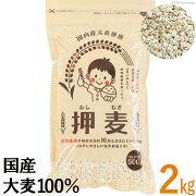【送料無料】押し麦2kg500g×4袋国産押麦麦ごはんで食物繊維を食べよう自然食品