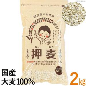 【長崎 物産展 クーポン対象】【送料無料】 押し麦 2kg 500g×4袋 国産 押麦 麦ごはんで食物繊維を食べよう 自然食品