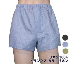 九州屋 トランクスカラーリネン  パンツ ブリーフ おしゃれ 父の日 敬老の日 プレゼント 茶 緑 紫 リネン100%