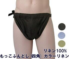 九州屋 もっこふんどし(四角)カラーリネン 茶 緑 紫 リネン100% S M L LL サイズ変更OK ふんどし 褌 フンドシ クラッシックパンツ パンツ