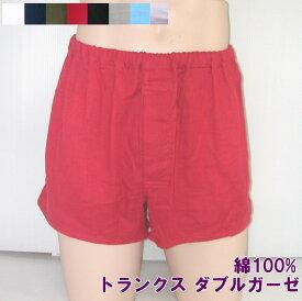 九州屋 トランクス ダブルガーゼ 白 黒 紺 赤 緑 生成 無地 綿100% ガーゼ やわらかい S-LL サイズ変更OK クラシックパンツ