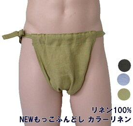 九州屋 NEWもっこふんどし カラーリネン リネン100% SS S M L LL サイズ変更OK ふんどし 褌 フンドシ クラッシックパンツ パンツ