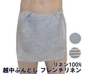 九州屋 越中ふんどし フレンチリネン リネン100% ストライプ ボーダー S-LL サイズ変更OK ふんどし 褌 フンドシ クラッシックパンツ パンツ