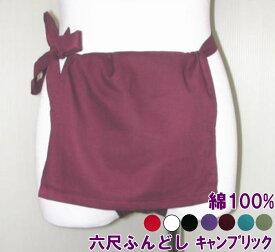 九州屋 越中ふんどし キャンブリック 赤 白 黒 紫 あずき てつこん もえぎ レディースショートサイズ パンドルショーツ