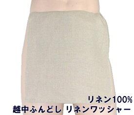九州屋 越中ふんどし リネンワッシャー リネン100% S-LL サイズ変更OK クラシックパンツ パンツ ふんどし 褌 フンドシ