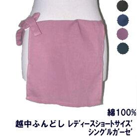 九州屋 越中ふんどし シングルガーゼ レディースショートサイズ 栗 白 藍 藤 綿100% シングル ガーゼ やわらかい S-LL サイズ変更OK ふんどし 褌 フンドシ クラッシックパンツ パンツ パンドルショーツ