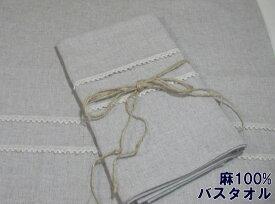 九州屋 リネンバスタオル バスタオル,麻100%,吸収性,通気性