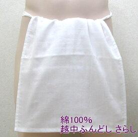 九州屋 越中ふんどしさらし 綿100% S-LL サイズ変更OK ふんどし 褌 フンドシ クラッシックパンツ パンツ