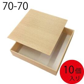 【発泡折箱】70-70 木目柄 蓋付(10個セット)