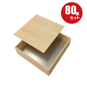 ケースでお得!【発泡折箱】小鉢65-4一段 木目柄 蓋付(80個セット)税込143円/個