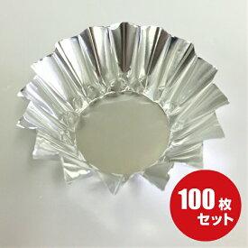 【アルミカップ】ひまわり 大 合紙入り(100入)