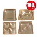 【折箱 仕切り】小鉢70 赤金 各種(100枚入)