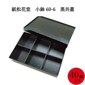 【お得!!】紙製 松花堂 小鉢60-6 黒共蓋(40個入)【当店オススメ】