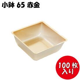 【折箱 仕切り】小鉢65 赤金(100枚入)87×87×30