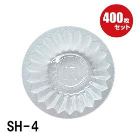 【弁当用カップ】ホイルカップ SH-4 透明(400枚)