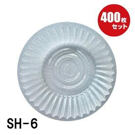 【弁当用カップ】ホイルカップ SH-6 透明(400枚)