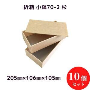 【発泡折箱2段】小鉢70-2 木目柄 蓋付(10個入)