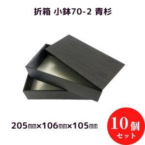 【高級折箱2段】小鉢70-2 青杉 蓋付(10個入)