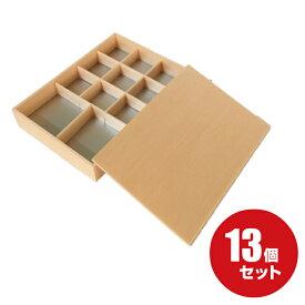 【高級 弁当箱】折箱285x200 板蓋付(13入)