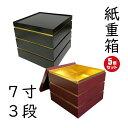 【高級】紙 重箱 7寸3段本体蓋(5セット)