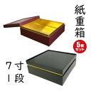 【高級】紙 重箱 7寸1段本体蓋(5セット)