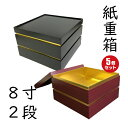 【高級】紙 重箱 8寸2段本体蓋(5セット)