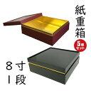 【高級】紙 重箱 8寸1段本体蓋(5セット)