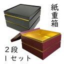 ≪サンプル用≫サイズを選べる 紙 重箱2段1セット