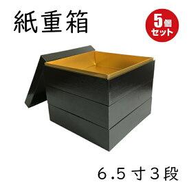 【高級】紙 重箱 6.5寸3段 黒本体蓋(5セット)