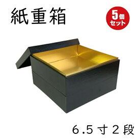 【高級】紙 重箱 6.5寸2段 黒本体蓋(5セット)